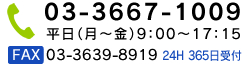 TEL 03-3667-1009